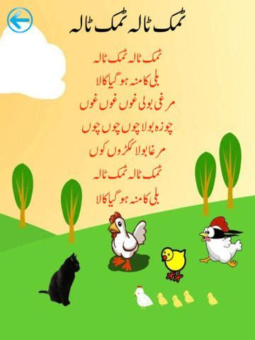 Funny essay on cow in urdu
